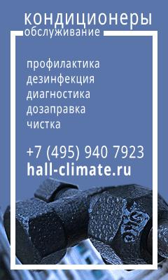 Баннер Hall-Climate.ru — обслуживание кондиционеров в Москве.