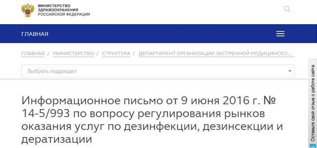 Оригинал письма на сайте Министерства здравоохранения Российской Федерации.