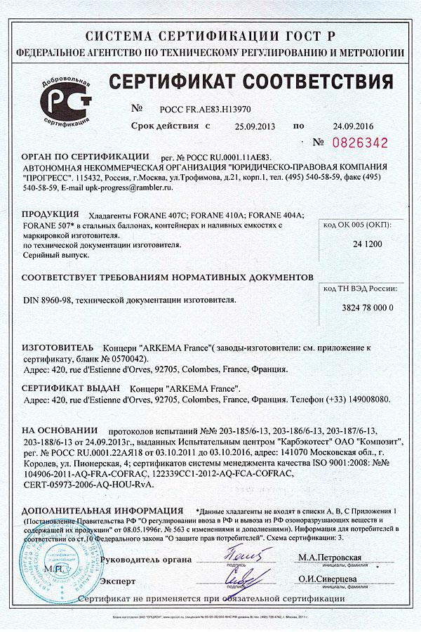 Сертификат на хладагент R410a.
