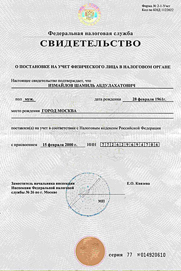 Свидетельство о постановке на учёт в налоговом органе.