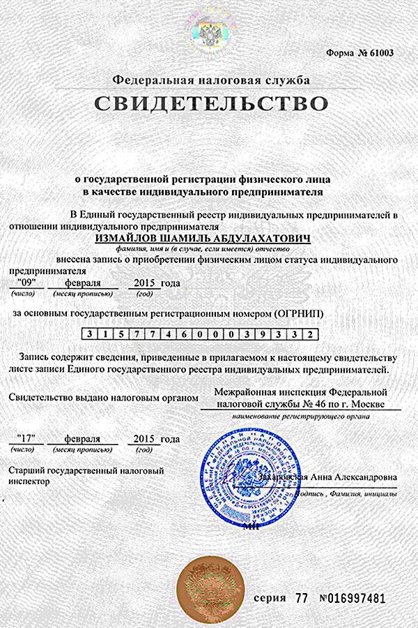 Свидетельство о регистрации физического лица в качестве индивидуального предпринимателя.